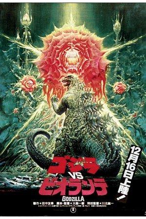 Godzilla vs. Bioranch