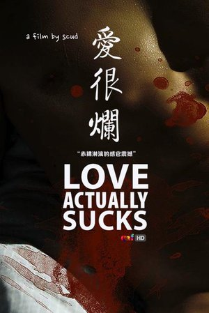 Love Actually...Sucks!