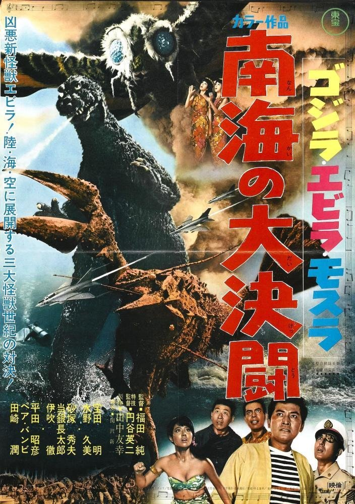 Godzilla Versus The Sea Monster